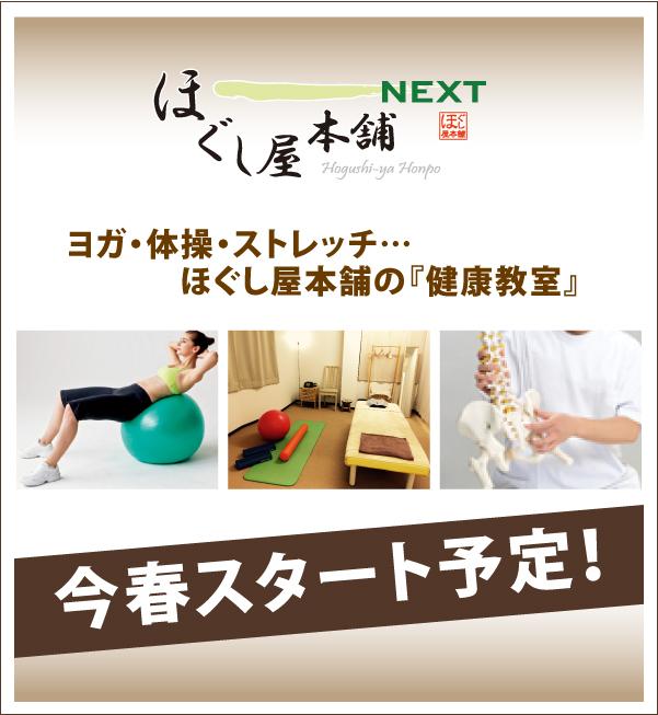 健康教室バナー